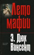 Винсент Э.Д. - Лето мафии' обложка книги