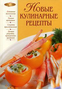 Новые кулинарные рецепты