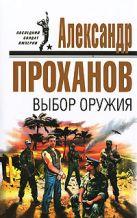 Проханов А.А. - Выбор оружия' обложка книги