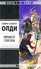 Олди Г.Л. - Приют героев' обложка книги