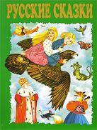 Русские сказки (зеленые)