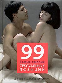 99 самых смелых сексуальных позиций Фокс Р.