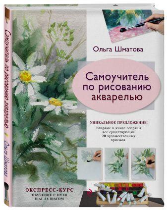 Ольга Шматова - Самоучитель по рисованию акварелью обложка книги