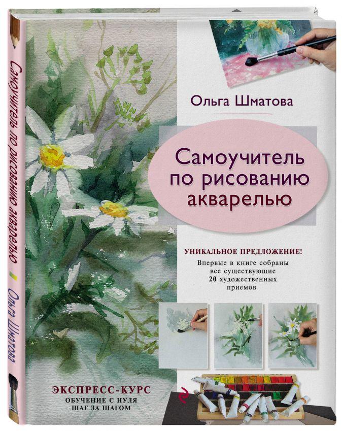 Самоучитель по рисованию акварелью Ольга Шматова