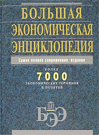 Большая экономическая энциклопедия