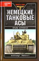 Куровски Ф. - Немецкие танковые асы' обложка книги