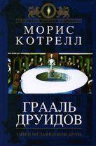 Котрелл М. - Грааль друидов. Тайное послание короля Артура' обложка книги
