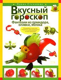 Вкусный гороскоп. Фантазии из помидора, оливки и яблока Степанова И.В.
