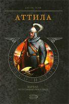 Мэн Д. - Аттила' обложка книги