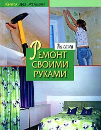 Книга для женщин. Ты сама. Ремонт своими руками
