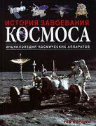 Фернисс Т. - История завоевания космоса' обложка книги