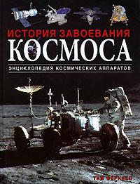История завоевания космоса