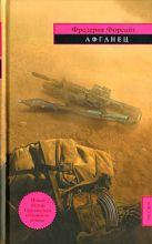 Форсайт Ф. - Афганец' обложка книги