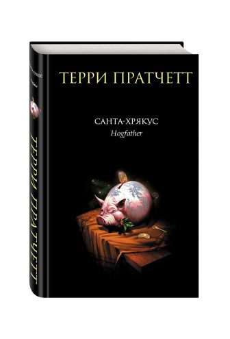 Терри Пратчетт - Санта-Хрякус обложка книги