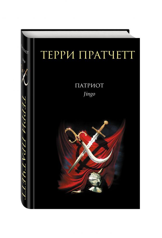 Терри Пратчетт - Патриот обложка книги