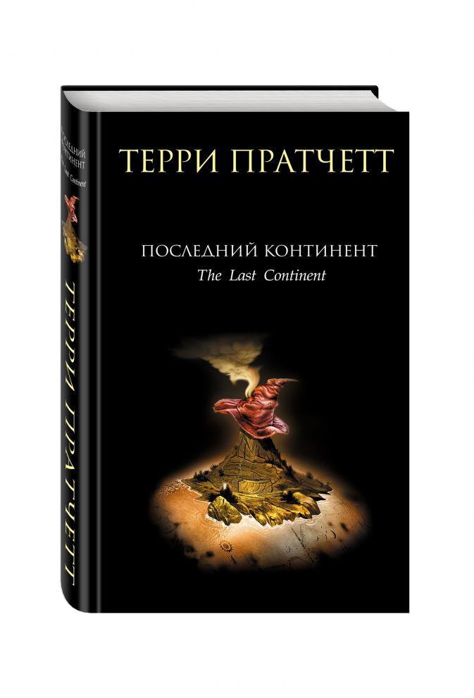 Терри Пратчетт - Последний континент обложка книги