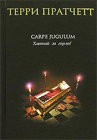 Пратчетт Т. - Carpe Jugulum. Хватай за горло! обложка книги