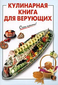 Кулинарная книга для верующих Выдревич Г.С., сост.