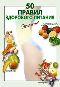 50 правил здорового питания Выдревич Г.С., сост.