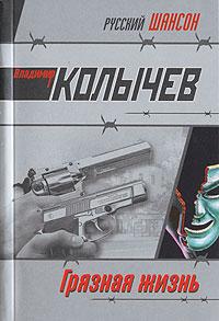 Грязная жизнь Колычев В.Г.