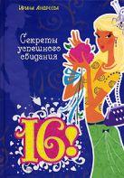 Андреева И.В. - 16! Секреты успешного свидания' обложка книги