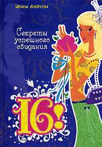 Настольная книга для девочек о любви и красоте