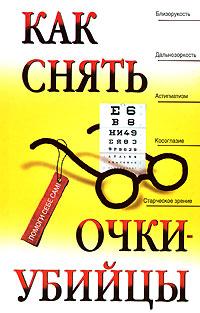 Как снять очки-убийцы Рубан Э.Д., Шереминская Л.Г.