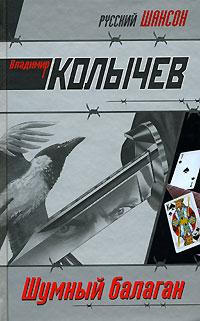 Шумный балаган Колычев В.Г.