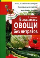 Калюжная Т.В. - Выращиваем овощи без нитратов' обложка книги