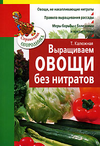 Выращиваем овощи без нитратов Калюжная Т.В.