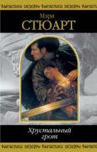 Стюарт М. - Хрустальный грот' обложка книги