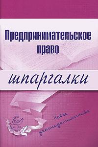 Предпринимательское право: шпаргалки. 2-е изд., перераб. и доп.