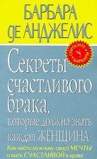 Анджелис Б. де - Секреты счастливого брака, которые должна знать каждая женщина' обложка книги
