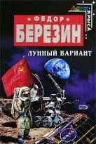 Березин Ф.Д. - Лунный вариант' обложка книги