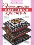 Сотникова Н.А. - Энциклопедия вышивки крестом' обложка книги