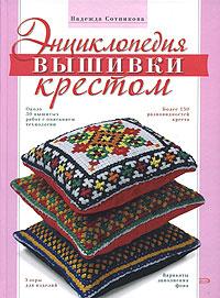Энциклопедия вышивки крестом Сотникова Н.А.