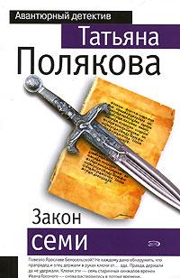 Закон семи: роман Полякова Т.В.
