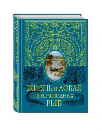 Жизнь и ловля пресноводных рыб (синяя с полусупером) Л. П. Сабанеев