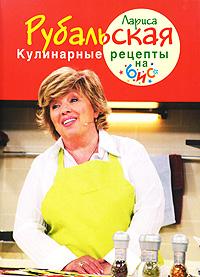 Кулинарные рецепты на бис Рубальская Л.А.