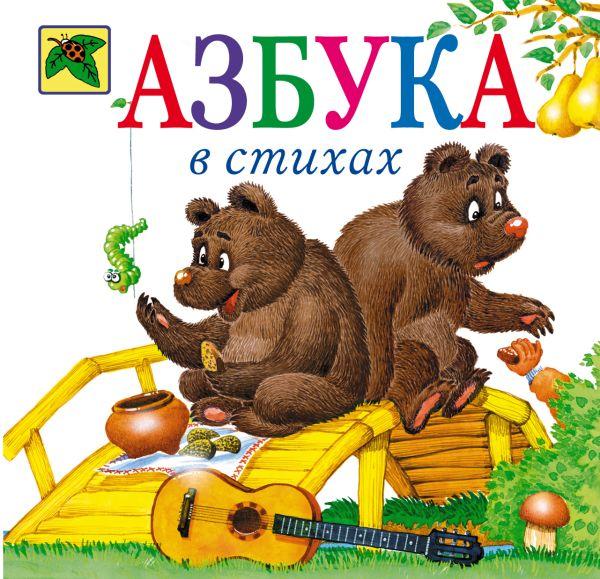 Азбука в стихах Новикова И.В.