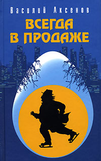 Всегда в продаже Аксенов В.П.