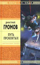 Громов Д.Е. - Путь проклятых' обложка книги