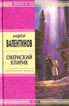 Валентинов А. - Овернский клирик' обложка книги
