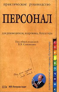 Персонал: практическое руководство для руководителя, кадровика, бухгалтера Семенихин В.