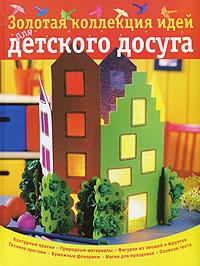 Золотая коллекция идей для детского досуга