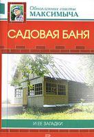 Андреев А.М. - Садовая баня и ее загадки' обложка книги