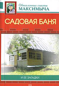 Садовая баня и ее загадки Андреев А.М.