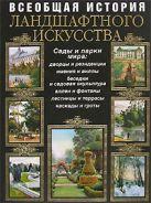 Курбатов В. - Всеобщая история ландшафтного искусства' обложка книги