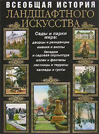 Всеобщая история ландшафтного искусства Курбатов В.