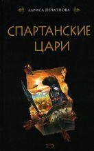 Печатнова Л.Г. - Спартанские цари' обложка книги
